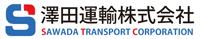 澤田運輸株式会社